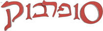 סופרבוק ישראל - Superbook Israel
